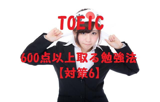 TOEIC試験対策のポイント!テスト問題や時間配分を知り対策すること