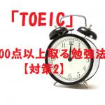 TOEICで600点以上取る勉強法!まずは勉強のペース作りと練習問題 【対策2】