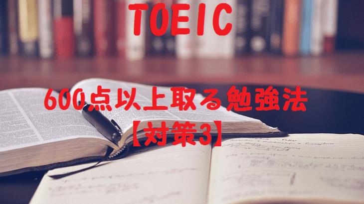 TOEICで確実にスコアUPする学習トレーニング内容!最適教材と参考書とは