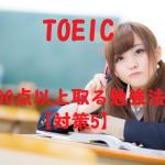 TOEICで600点以上とるには真の語彙力(単語力)でレベルアップ!