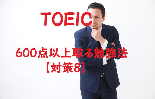 TOEIC600点以上とるための勉強法!おすすめ問題集の選び方