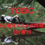 TOEICスコア別におすすめの問題集!初級レベルから劇的にスコアアップする方法