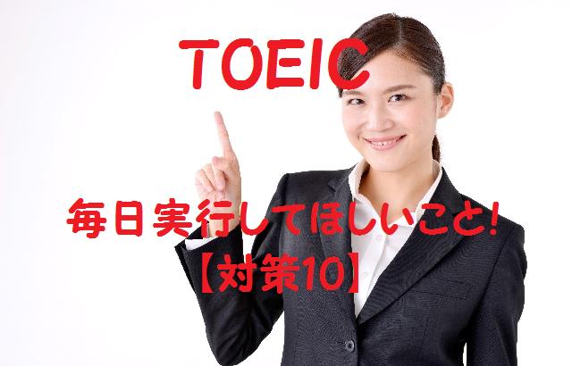 TOEICスコアに関係なく必ず毎日学習すること!TOEICレベルアップ勉強法!