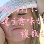 英会話を日常会話に!英文の「make up」にそれぞれ違う意味が