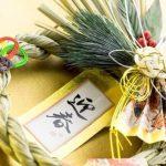 お正月のしめ縄・しめ飾り・輪飾りの意味は?いつからいつまで飾るの